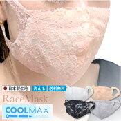 マスクレース日本製洗えるストレッチCOOLMAX【新品】【着物ひととき】