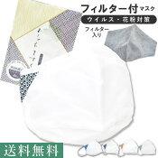 マスクメンズ四重構造立体マスク布マスク洗える【新品】【着物ひととき】