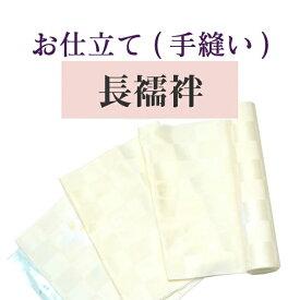 【20OFF】長襦袢/手縫い仕立て【衣紋抜き付き・居敷当つき】全て込みこみです【着物の事は全てお任せ下さい・着物ショップ/】shitate-nagajyuban【pre】【着物ひととき】sin4981_shitate【仕立て】
