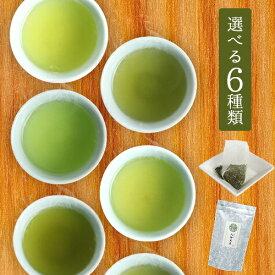 送料無料 6種類のお茶 3袋選べる日本茶 緑茶ティーバッグ ティーパック 深蒸茶 煎茶 かぶせ茶 玉露 お茶 ティーパック お試し お茶