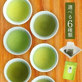 送料無料 6種類のお茶 選べる日本茶 緑茶ティーバッグ 大袋タイプ お茶 ティーパック お試し お茶
