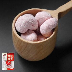 豆菓子 イチゴ カシューナッツ 100g (50g×2袋) おつまみ 苺 ナッツ