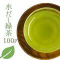 冷茶100P