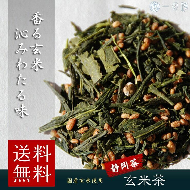 日本茶 茶葉 緑茶 静岡県産緑茶の玄米茶 200g (100g×2) チャック袋詰 ワンコイン