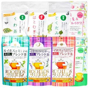 OSK 選べる 健康茶8種から4袋 ティーバッグ ルイボス ミント ラベンダー ローズマリーカモミール はと麦 玄米 桑茶 どくだみ茶