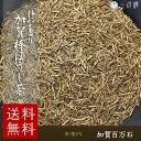【送料無料】 高級加賀棒ほうじ茶 100g×2袋セット 石川県 国産茶葉 焙じ茶