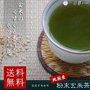 ゆうメール便全国送料無料 高村園 粉末ほうじ茶 50g + 玄米茶 50g (100gセット) チャック付袋詰め (日本茶/茶葉/粉末緑茶)