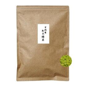 送料無料 業務用 粉末緑茶 500g 送料無料 エピガロカテキンガレート 緑茶 日本茶 粉末 国産 お茶