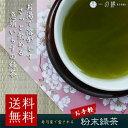 日本茶 国産 粉末緑茶 50g×2 (100g) チャック付袋詰 緑茶 粉末茶 冷茶 朝イチ エピガロカテキンガレート お茶