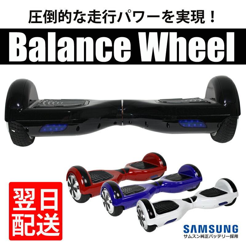 バランスホイール バランススクーター セルフバランススクーター 電動キックボード 電動スクーター バランスボード 電動スケートボード スマートボード バランス ボード セグウェイ感覚 Balance Wheel 電動乗用玩具