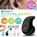 イヤホン bluetooth4.1 ブルートゥース ワイヤレス 高質 iphone ヘッドホン 片耳 ハンズフリー 通話可能 高音質 超軽…