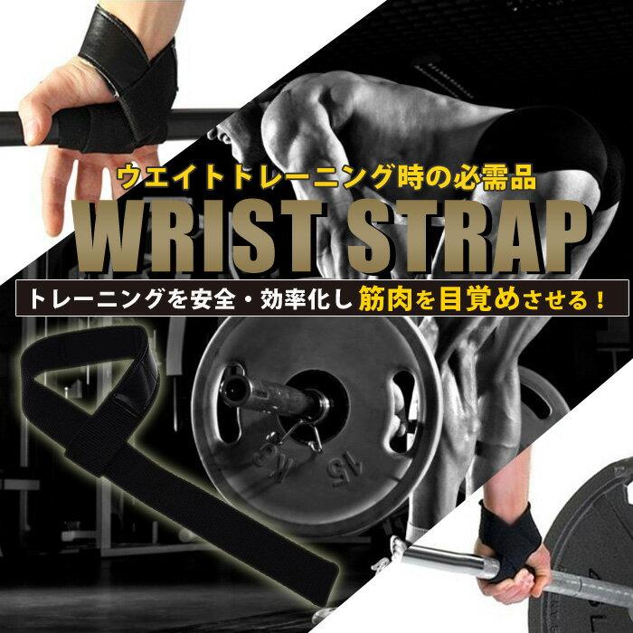 リフティングストラップ リストストラップ 筋トレ デットリフト チンニング ベンチプレス 握力サポート 重量挙げ ウェイトトレーニング ボディビル
