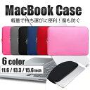 macbook ケース 保護ケース PC インナー ケース スリーブ タブレットケース 11.6 13.3 15.6 inch ノートパソコン ノートPC パソ...