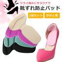 靴擦れ防止パッド かかと用 2足セット 踵 ヒール 柔らか素材 T字型 フットケア シューズケア