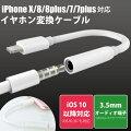 iphoneアイフォンX88plus77plus対応イヤホン変換ケーブル