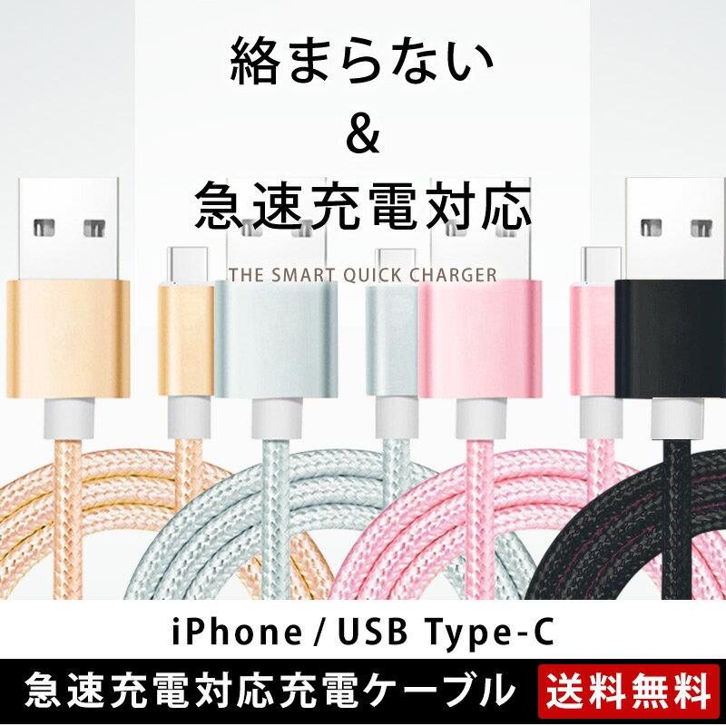 iPhone アンドロイド USB Type-C 急速充電ケーブル アイフォン USB タイプC 2.0A 充電器 スマートフォンアクセサリー
