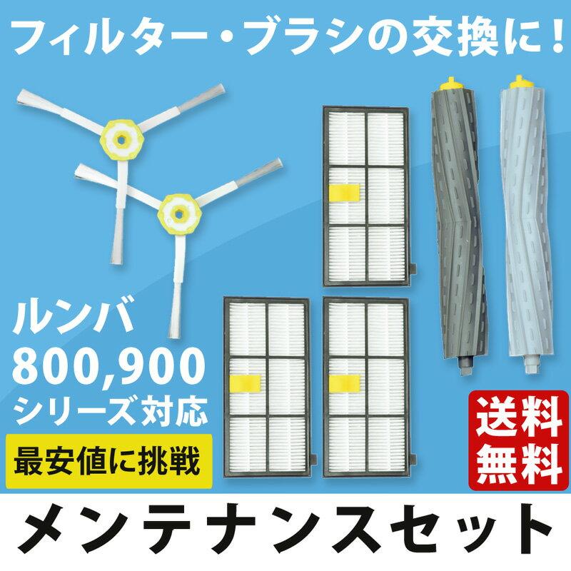 ルンバ メンテナンスセット 800 900シリーズ対応 フィルター エッジブラシ メインブラシ フレキシブルブラシ エアロブラシ 消耗品 部品 Roomba ルンバ870 ルンバ980