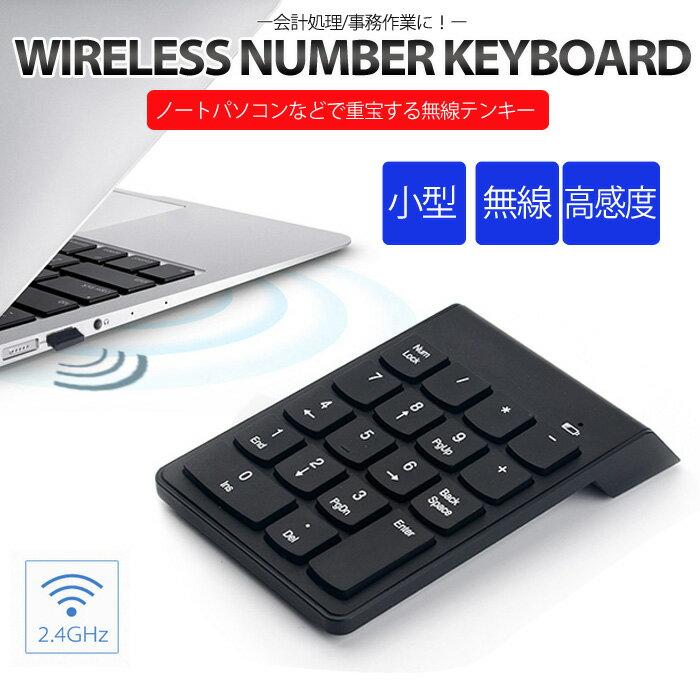 ワイヤレス テンキー コンパクトテンキーボード 2.4G 無線 PC USB Windows iOS Mac MU10KEY パソコン周辺機器 会計処理 事務作業