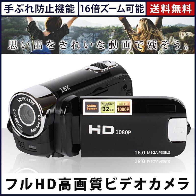 ビデオカメラ フルハイビジョン デジカメ 高画質 動画撮影 HD1080P コンパクト 16倍デジタルズーム 液晶ディスプレイ 270度回転タッチパネル 光学機器