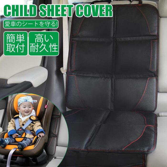 チャイルドシートマット カバー 保護マット ベビーシート 車用 シートカバー 防水