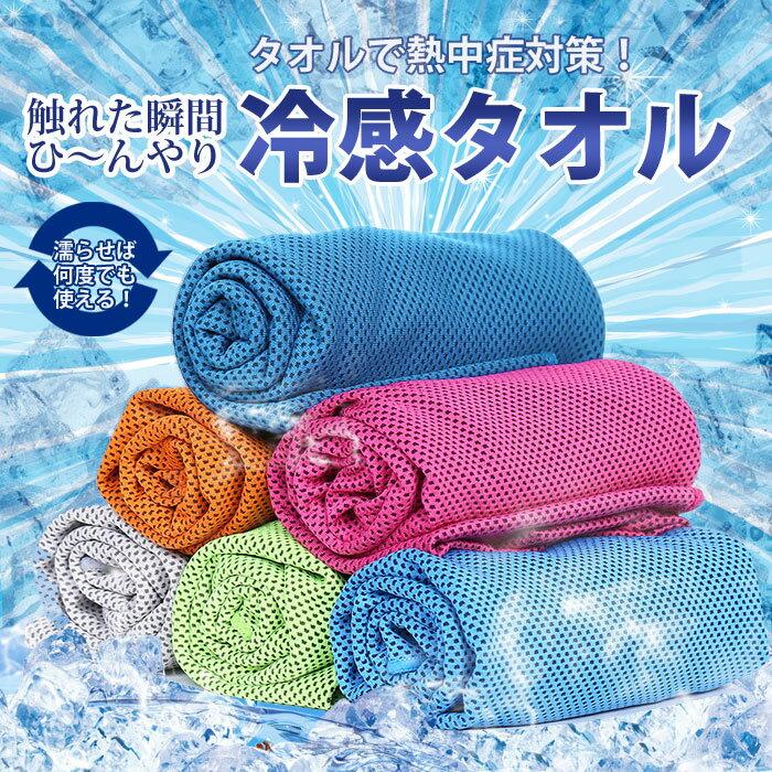 冷感タオル クールタオル 冷たいタオル 冷えるタオル 熱中症対策 ひんやりタオル 夏 冷却 冷感 UVカット ネッククーラー ゴルフ スポーツ アウトドア