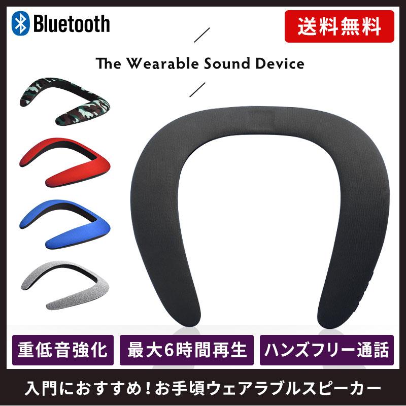 ウェアラブルスピーカー ワイヤレススピーカー コスパ抜群! bluetooth ヘッドホン ヘッドセット iPhone android PC 対応 通話可能 VRにも