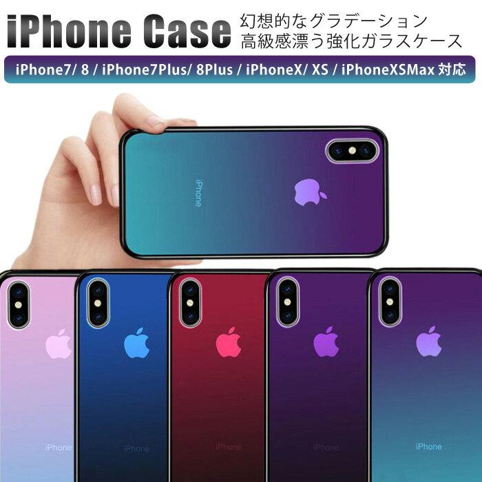 iPhone ケース アイホンケース おしゃれ 強化ガラスケース グラデーション スマホカバー カメラ保護 耐衝撃 カバー スマホケース 携帯カバー 携帯ケース iPhone7 8 iPhone7Plus 8Plus iPhoneXS X iPhoneXSMax