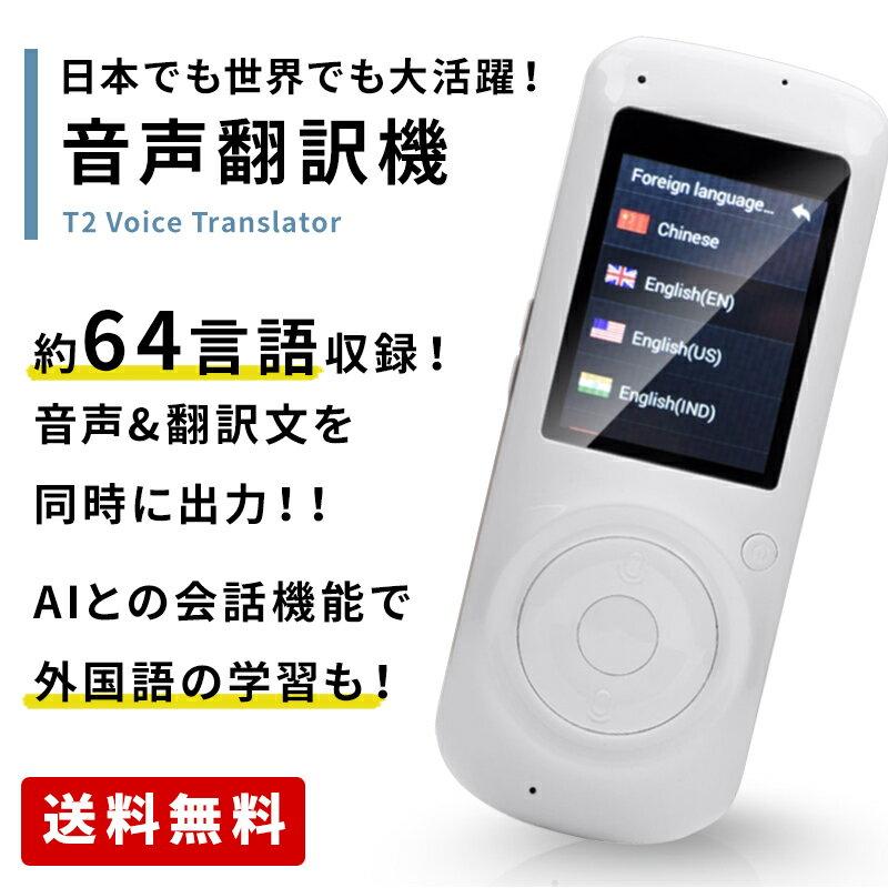 携帯型通訳機 音声翻訳機 T2 留学 海外旅行 ビジネス 出張 接客 英語学習に 中国語 韓国語 など約64言語対応