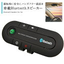 【キャッシュレス5%還元対象】 車載 ワイヤレス スピーカーフォン Bluetooth ハンズフリー通話 音楽 車 無線 カー用品 車内 スマホ