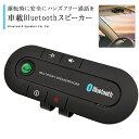 Bluetooth 車載 ワイヤレス スピーカー 通話 音楽 ハンズフリー 車 無線 カー用品 車内