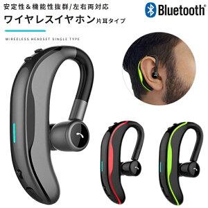 ブルートゥース イヤホン 片耳 ワイヤレスイヤホン Bluetooth 4.1 iPhone android イヤホン 耳かけ型 片耳タイプ 左右耳兼用 ヘッドセット マイク内蔵 高音質 音楽 ランニング スポーツ ジム