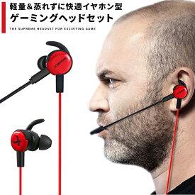 ゲーミングヘッドセット ヘッドセット イヤホン PS4 スイッチ ゲーム ゲーミングイヤホン FPS 両耳 マイク LED 高音質