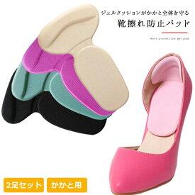 靴ずれ防止パッド 2足セット 靴 かかと 脱げ 防止 かかと用 踵 ヒール ジェルクッション 柔らか素材 T字型 フットケア シューズケア インソール パカパカ 靴擦れ 防止パット