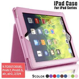 iPadケース 薄型 軽量 360度フルカバー iPad 9.7 2018 iPad 9.7 2017 Pro 10.5 モデル iPad mini4 Air2 ケース air2 3 4 おしゃれ エアー アイパッド