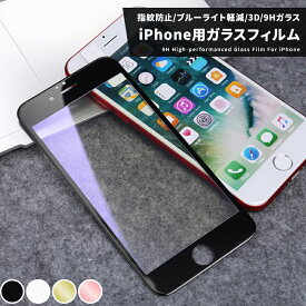 iphone用 ガラスフィルム ブルーライトカット 指紋防止 全面保護 iPhone 6 6s iPhone7 iPhone8 7Plus 8Plus X対応 傷から守る硬度9Hのガラスフィルム 気泡防止