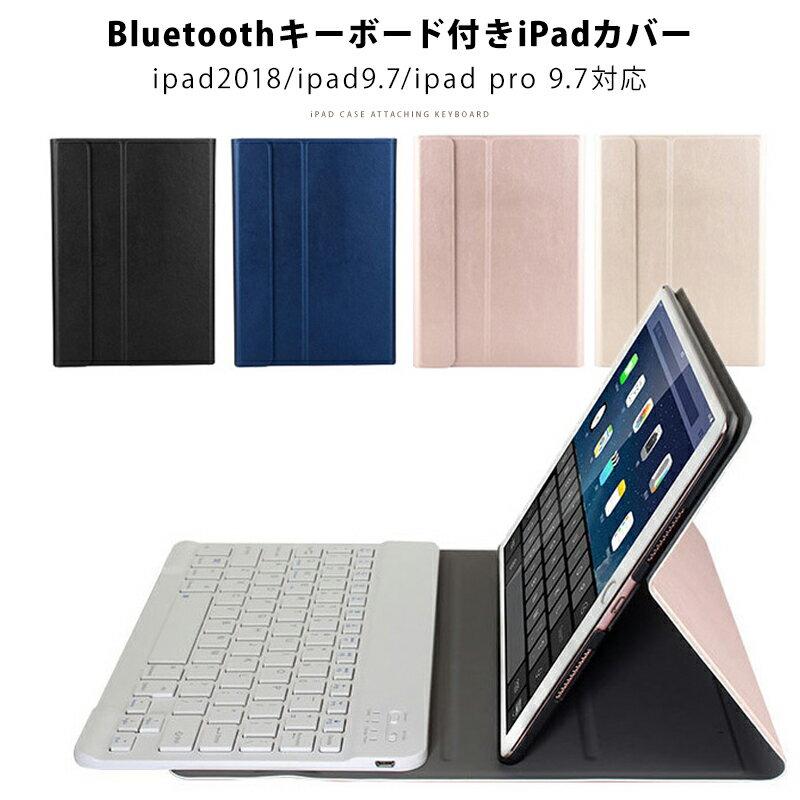 ipad2018 タブレットカバー キーボード付き ケース ipad9.7 ipad pro 9.7 キーボードケース 取り外し可能 傷 汚れ防止 カバー アイパッドプロ オートスリープ スタンド