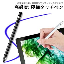 タッチペン 極細 1.45mm iPhone iPad Android対応 両側ペン タブレット スマホ 細い イラスト アプリ ゲーム 液晶用ペンシル 軽量 充電式 USB タッチ ペン 細 太 2way 導電繊維ペン先 スタイラスペン