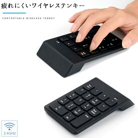 【キャッシュレス5%還元対象】 テンキー ワイヤレス テンキー コンパクトテンキーボード 2.4G 無線 PC USB Windows iOS Mac MU10KEY