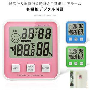 温湿度計 デジタル 卓上 マグネット デジタル マルチ 温度計 湿度計 時計 目覚まし アラーム 多機能 大画面 スタンド 簡単操作