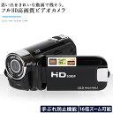 ビデオカメラ フルハイビジョン デジカメ 高画質 動画撮影 HD1080P コンパクト 16倍デジタルズーム 液晶ディスプレイ …