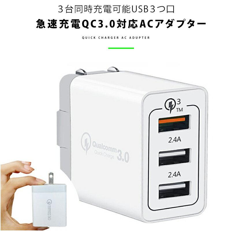 急速充電器 USB充電器 ACアダプター Quick Charge 3.0 3ポート Qualcomm QC3.0 Android スマホ充電器 2.4A コンセント iPhone GalaxyS8 Xperia iPad