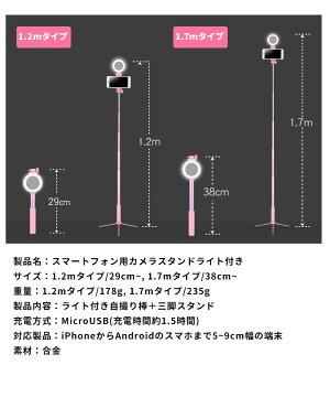 スマホ三脚スマホホルダー三脚スマホ用カメラスタンドアタッチメントセルカ棒自撮り棒LEDライト自撮りライトセルカライトiPhoneAndroid対応