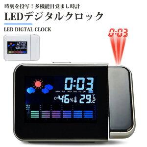 プロジェクタークロック LED デジタルクロック プロジェクター投影 目覚まし時計 カレンダー 温度 湿度計 アラーム 天気 カラー液晶 多機能 スクリーン 置き時計 プロジェクター時計