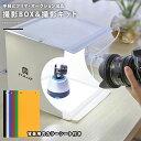 【お得なクーポン配布中!】 撮影ボックス 撮影ブース 撮影ボックス 折りたたみ式 LED照明付 LED 40灯 写真撮影用テン…