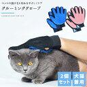ペット グルーミンググローブ 手袋 (左右2個組) ブラシ お手入れ 抜け毛 毛玉 除去 犬 猫 用 マッサージ ペット用ブラ…