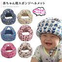 子供用ヘルメット ベビースポンジヘルメット ベビーヘルメット 赤ちゃん 帽子 衝撃吸収 頭部の保護 セーフティグッズ …