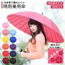 【キャッシュレス5%還元対象】 傘 レディース 長傘 雨傘 大きめ 長傘 耐風 晴雨兼用 女性 大きい おしゃれ 濡れると桜…