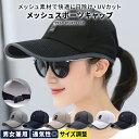 【キャッシュレス5%還元対象】 メッシュキャップ メンズ レディース 帽子 キャップ 日差し対策 男女兼用 ランニング …