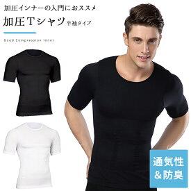 加圧Tシャツ 加圧シャツ メンズ 半袖 着圧インナー エクササイズ スポーツインナー 猫背矯正 矯正下着 インナー