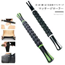 マッサージローラー スティック マッサージローラー マッサージスティック フォームローラー トリガーポイント 筋膜リリース マッサージ効果 足のむくみ 疲労回復 健康器具